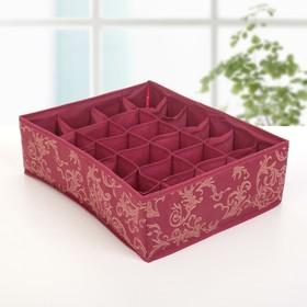 Органайзер для белья «Бордо», 24 ячейки, 38×30×12 см, цвет бордовый