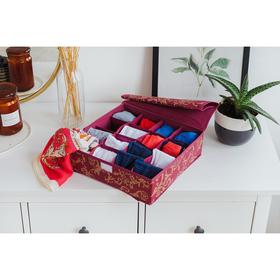 Органайзер для белья с крышкой «Бордо», 16 ячеек, 30×30×10 см, цвет бордовый