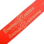 Ленты «Для свидетелей», шёлк, красные, 2 шт.
