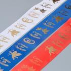 Ленты на капот: 3 ленты 5 × 150 см, шёлк с резинками, триколор