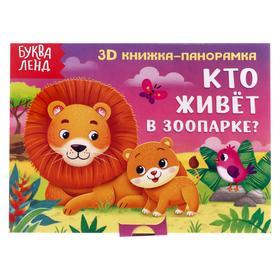 Книжка-панорамка 3D «Кто живёт в зоопарке?» 12 стр.