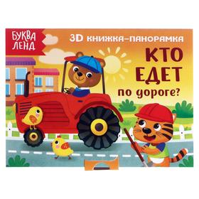 """3D panorama book """" Who is driving on the road?"""" 12 pages"""