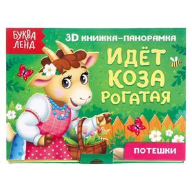 Книжка-панорамка 3D «Идёт коза рогатая» 12 стр.