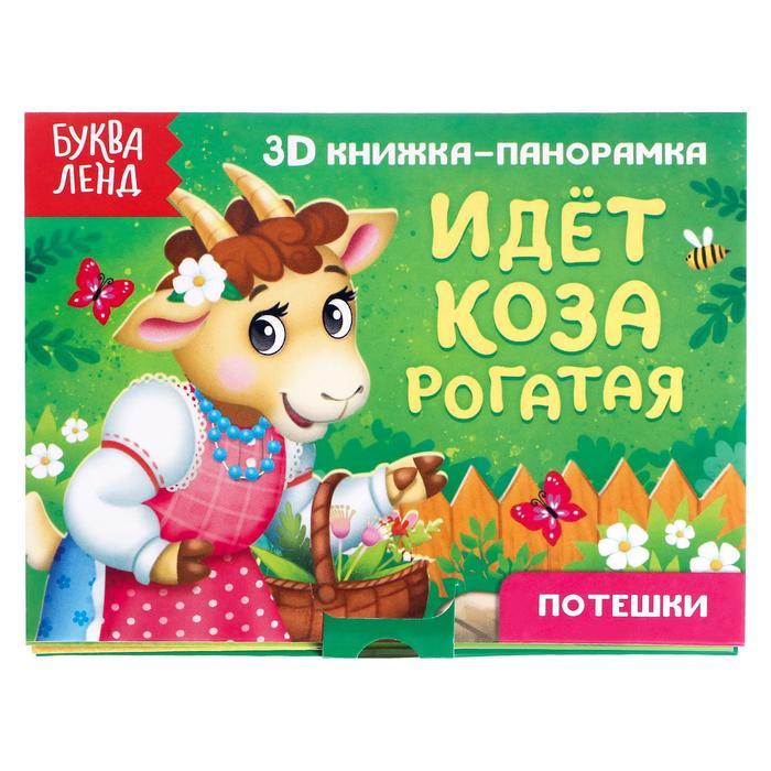Книжка-панорамка 3D «Идёт коза рогатая» 12 стр. - фото 106765389
