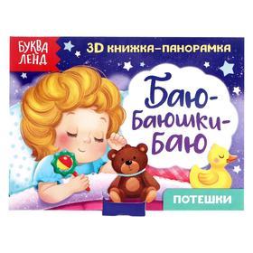 """3D panorama book """"Bayu-bayushki-bayu"""" 12 pages"""