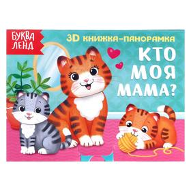 """3D panorama book """" Who is my mother?"""" 12 pages"""