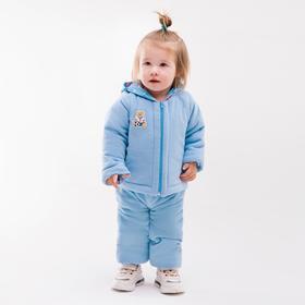 Комплект детский, цвет голубой, рост 74-80 см
