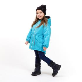 Парка для девочки, цвет бирюзовый, рост 110-116 см