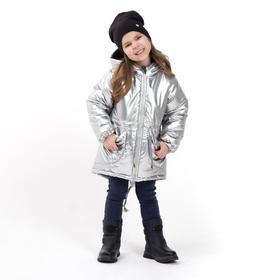 Парка для девочки, цвет серебро, рост 98-104 см