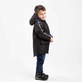 Куртка для мальчика, цвет чёрный, рост 110-116 см