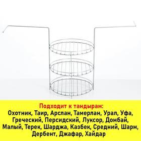 Решетка для тандыра 3-х ярусная, диаметр 23 см, с ручками (под камень Д21)