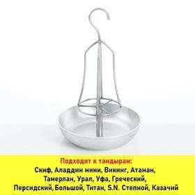 Приспособление для приготовления птицы в тандыре со сковородой, высота 38 см, диаметр 22 см