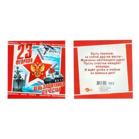 """Открытка-шильдик """"23 февраля"""" глиттер, звезда с гербом"""