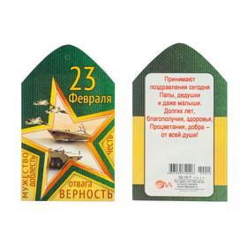 """Открытка-шильдик """"23 февраля"""" глиттер, зеленый фон, звезда"""