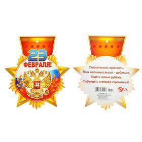 "Медаль ""23 Февраля"" глиттер, герб, орден"