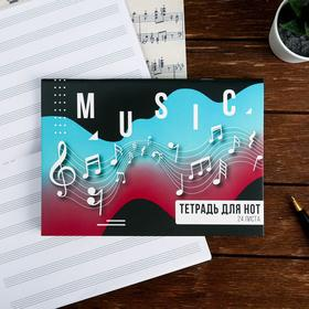 """Music notebook """"Music is our everything"""", 24 sheets"""