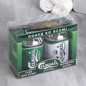 Набор «Самый лучший мужчина» гель для душа и шампунь пиво 250 мл аромат сливочного пива, мыло-вобла