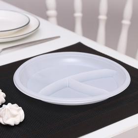 Тарелка одноразовая 3 секции d=21 см, цвет белый, набор 12 шт