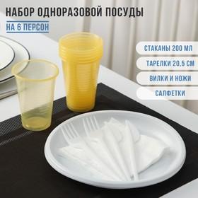 Набор одноразовой посуды «Пикничок», 6 персон, цвет МИКС Ош