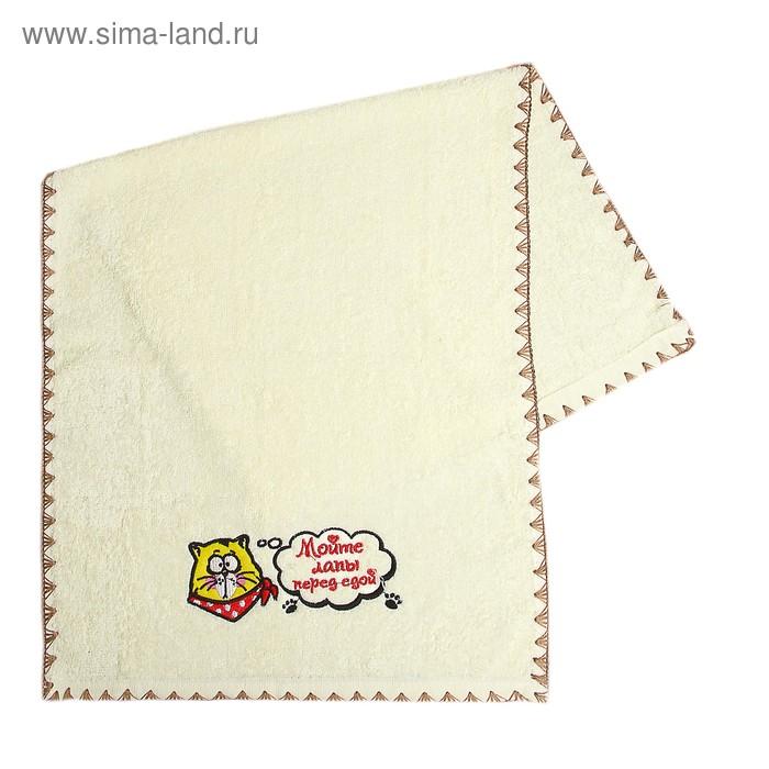 """Полотенце с вышивкой """"Мойте лапы перед едой"""" 32 х 70 см, 550 гр/м2"""