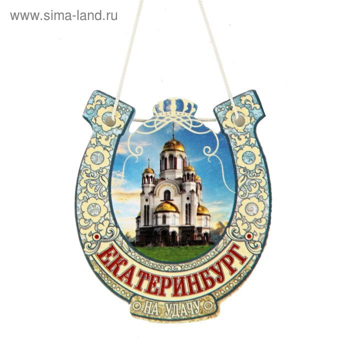 "Ароматизатор для авто ""Екатеринбург"""