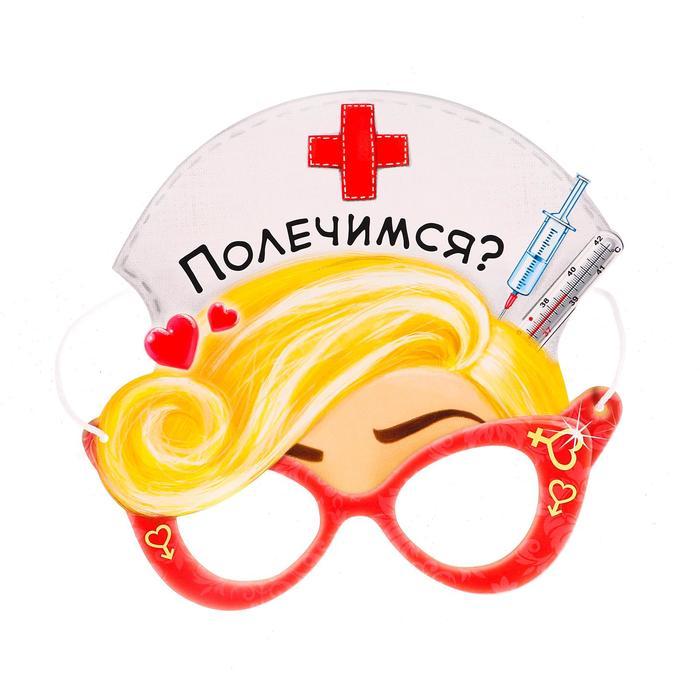 """Маска карнавальная """"Медсестра """""""