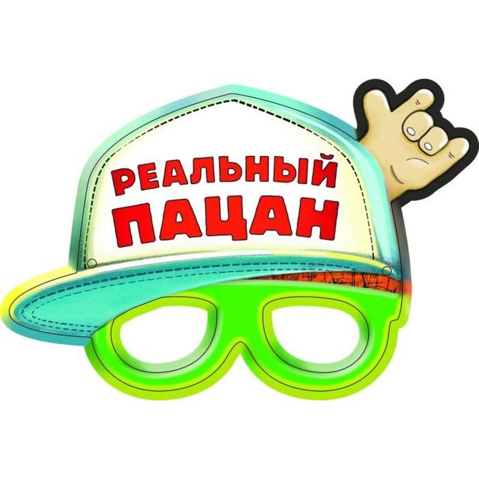 """Маска карнавальная """"Реальный пацан"""""""