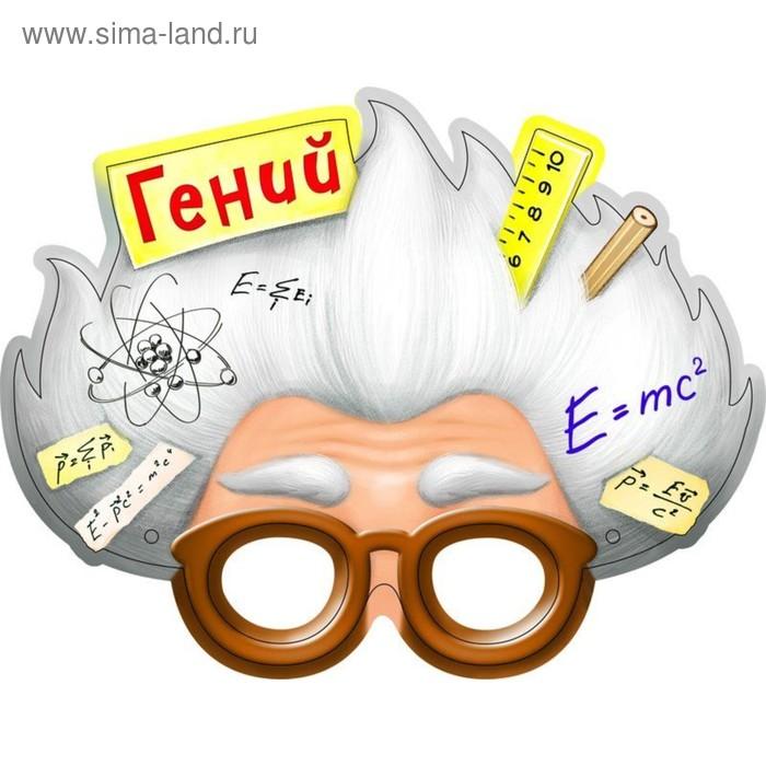 """Маска карнавальная """"Гений """""""