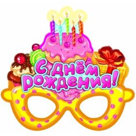 """Маска карнавальная """"С Днём рождения"""""""