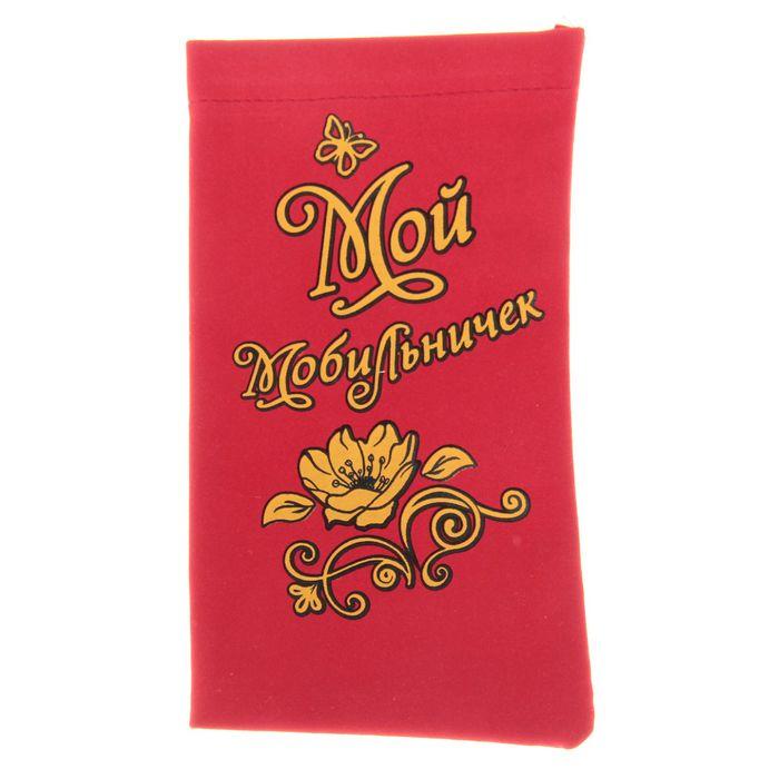 """Чехол для сотового телефона """"Мой мобильничек"""""""