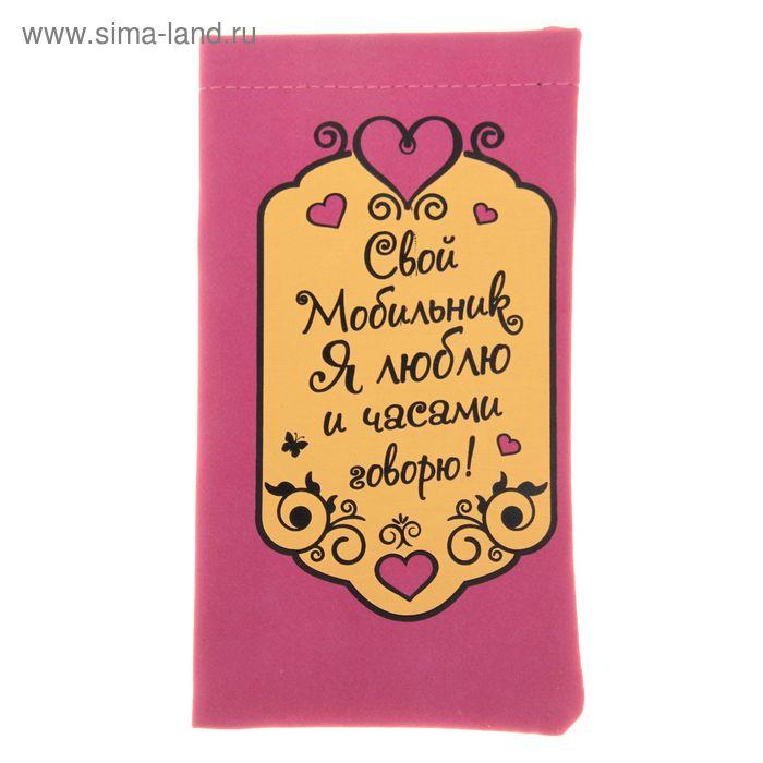 """Чехол для сотового телефона """"Люблю свой мобильник"""""""