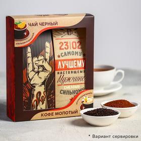 Подарочный набор «Самому лучшему мужчине»: кофе молотый 100 г., чай 100 г.