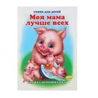 Книжка-непромокашка «Моя мама лучше всех»