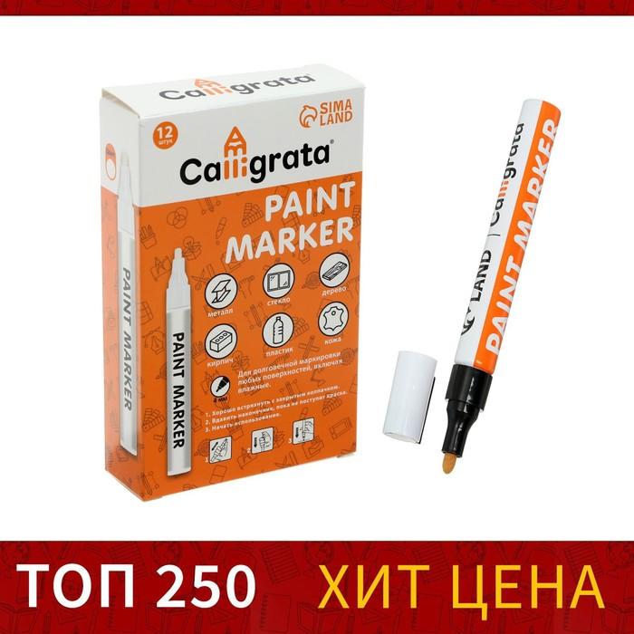 Маркер-краска (лаковый) 2.5 мм черная