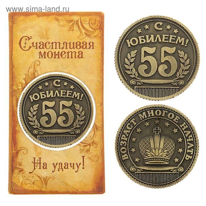 """Монета """"С юбилеем 55"""""""
