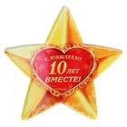 "Звезда сувенирная ""С юбилеем! 10 лет вместе!"""