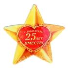 "Звезда сувенирная ""С юбилеем! 25 лет вместе!"""