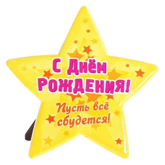 Привет, звезды поздравляют открытка