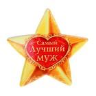 """Звезда сувенирная """"Самый лучший муж"""""""