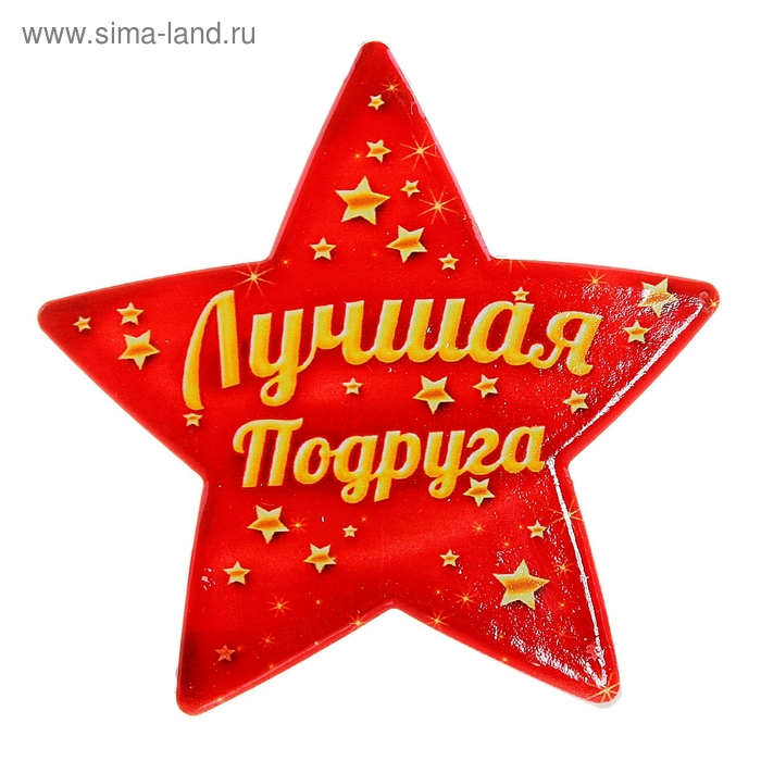 """Звезда керамическая """"Лучшая подруга"""""""