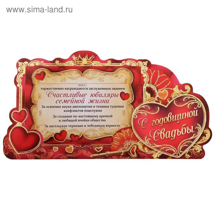 """Диплом-фоторамка """"С годовщиной свадьбы"""" (размер фото 10х15)"""