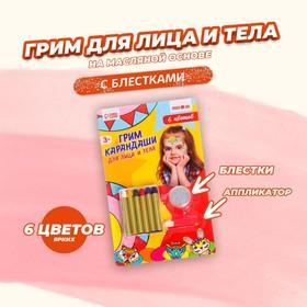 Грим карандаши и блёстки с аппликатором для лица и тела, 6 цветов в Донецке