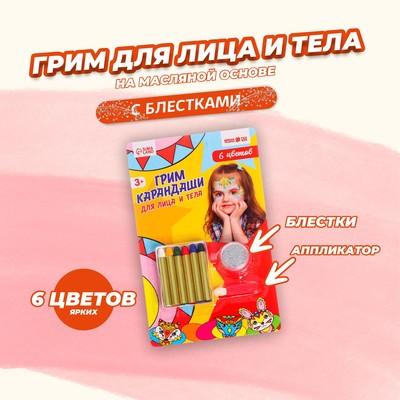 Грим карандаши и блёстки с аппликатором для лица и тела, 6 цветов