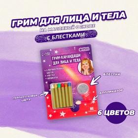 Грим карандаши и блестки с аппликатором для лица и тела, 6 перламутровых цветов в Донецке