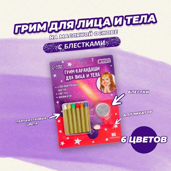 Грим карандаши и блестки с апликатором для лица и тела, 6 перламутровых цветов