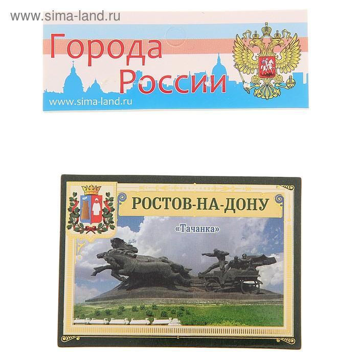 Магнит «Ростов-на-Дону. Тачанка» (712854) - Купить по цене от 11.90 ... 0ab3357c3ff