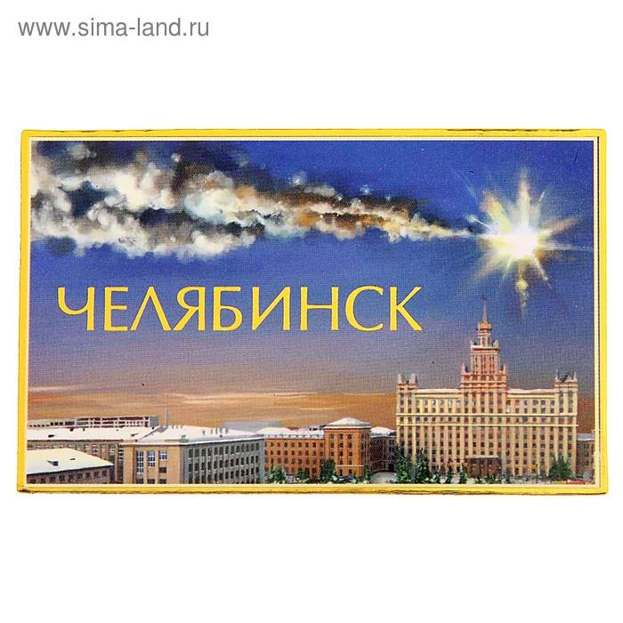 """Магнит """"Челябинск. Метеорит"""""""