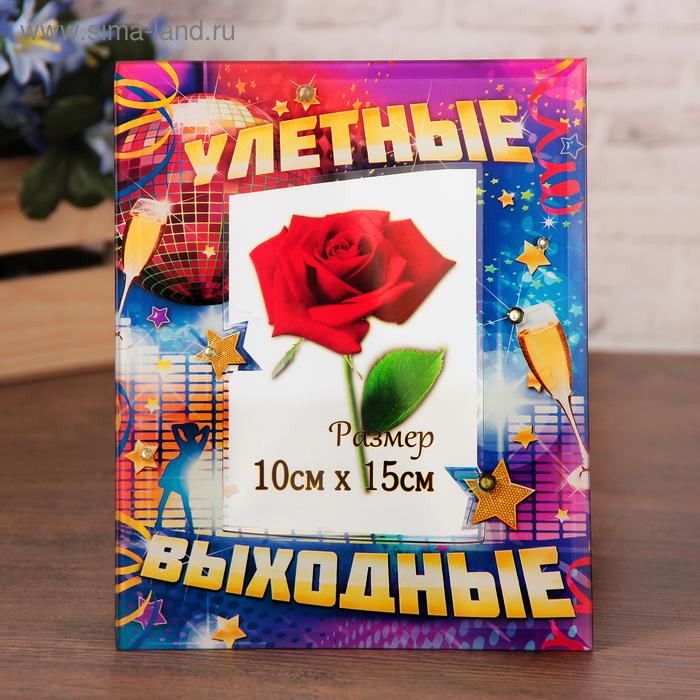 """Фоторамка """"Улётные выходные"""" 9х13 см"""