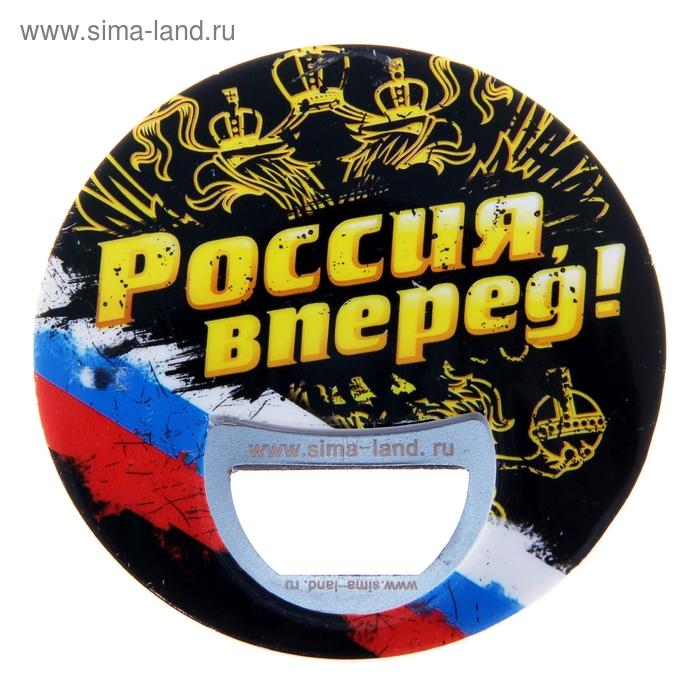 """Открывашка-магнит круглая """"Россия вперед! """""""