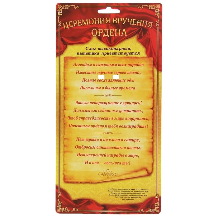 выбирается шуточное поздравление с вручением ленты юбиляру в стихах любимом
